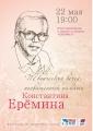Творческий вечер, посвященный памяти Константина Еремина