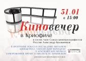 Приглашаем на показ документальных фильмов и творческую встречу с красноярским режиссером